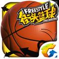 街头篮球最新版亚洲另类色区欧美日韩图片