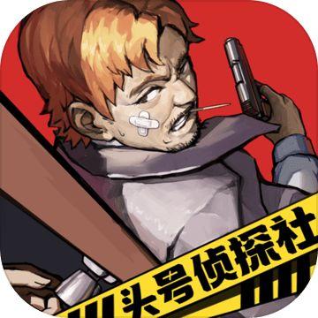 头号侦探社破解版无限金币体力