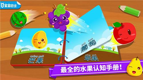 宝宝学水果游戏下载安装免费版本