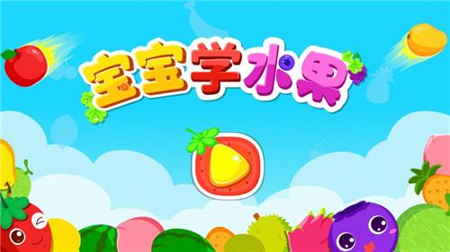 宝宝学水果游戏下载安装