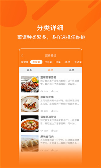 妈妈食谱app清淡食谱免费版本