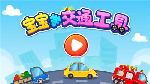 宝宝学交通工具游戏下载