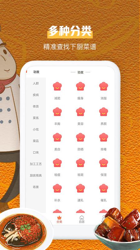 叮咚健康app菜谱大全最新版