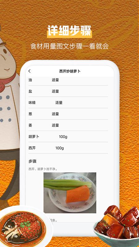叮咚健康app菜谱大全