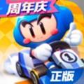 跑跑卡丁车官方竞速版iOS