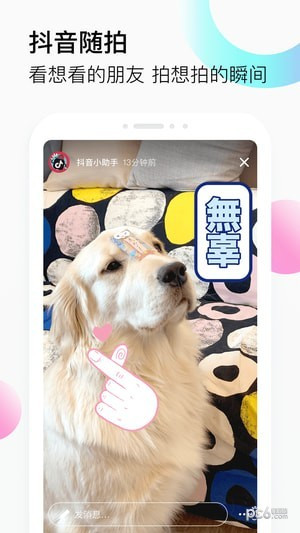 日本抖音破解版app下载
