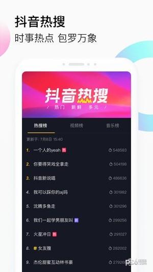 日本版抖音app破解版下载