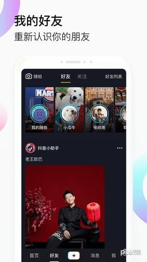 日本版抖音app破解版免费版本