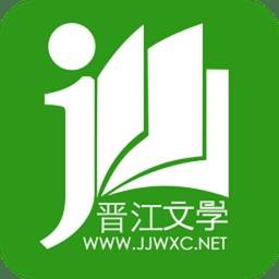 晋江文学城手机版下载安装