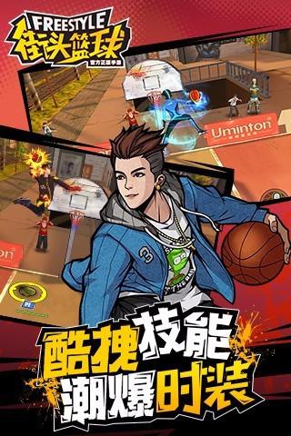 街头篮球最新版下载最新版