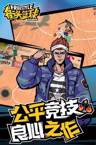 街头篮球最新版下载免费版本