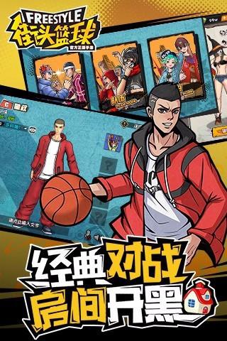 街头篮球最新版下载