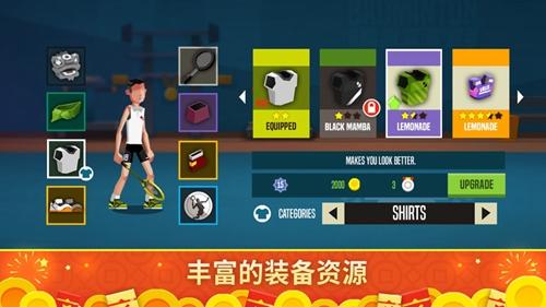 羽毛球高高手破解版无限钻石最新版最新版