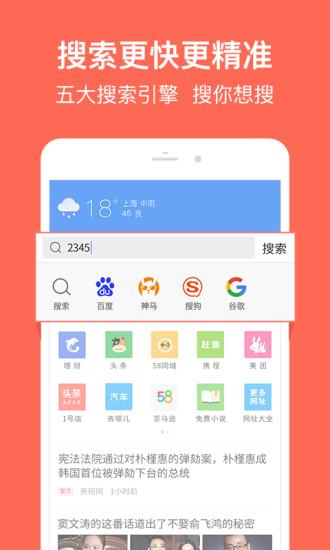 2345手机浏览器极速版