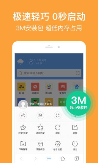 2345手机浏览器极速版下载