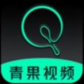 青果视频app下载安装苹果