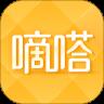 嘀嗒出行app下载安装官方免费下载