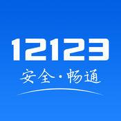12123交管官网下载app最新版2.5.8