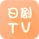 日剧tvapp软件下载