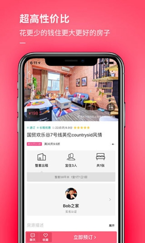 小猪短租app官方下载