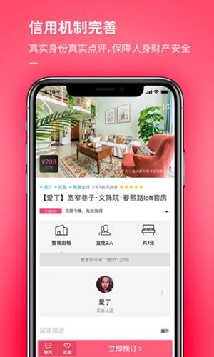 小猪短租app官方最新版