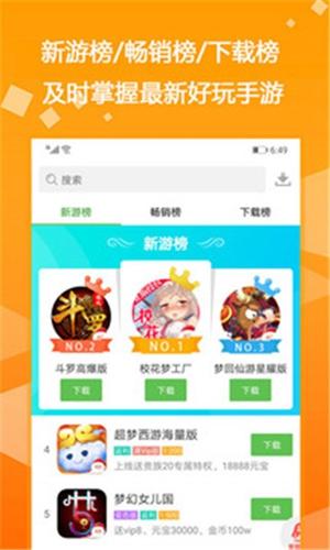 bt游戏盒子app最新版