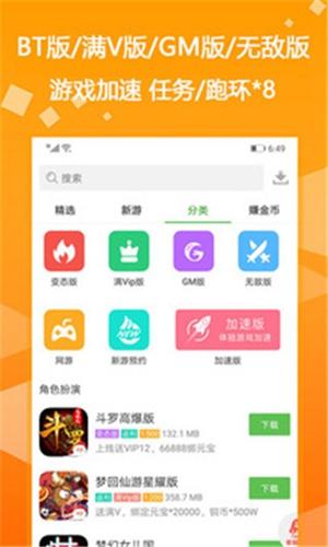 bt游戏盒子app