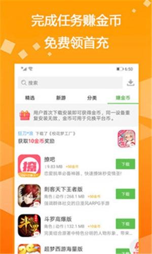 bt游戏盒子app下载