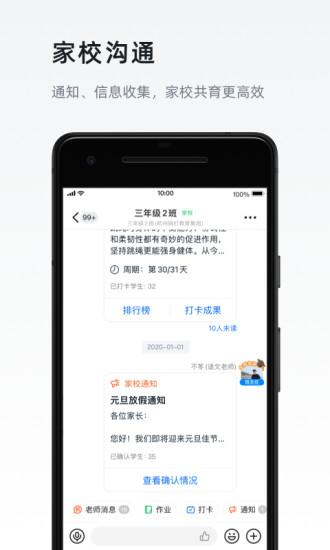 钉钉app下载官方下载下载