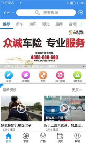 懂车帝app新版官方下载到手机下载