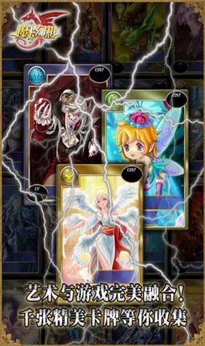 魔卡幻想九游版最新版