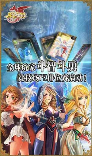 魔卡幻想九游版