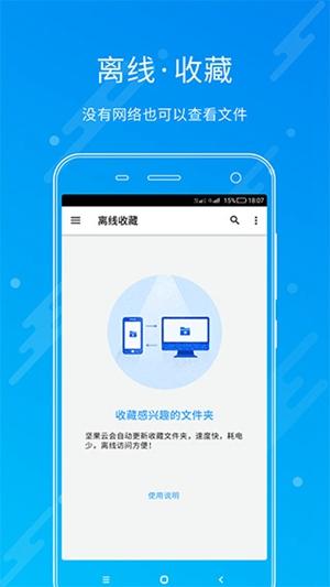 坚果云app官网最新版