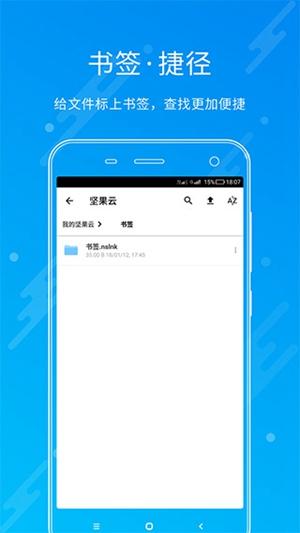 坚果云app官网