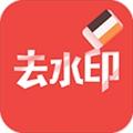 去水印大师免费软件app