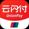 云闪付app官方下载安装最新版8.1.8