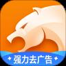 猎豹浏览器最新版下载