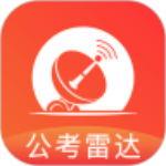 公考雷达app下载安装