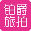 铂爵旅拍app
