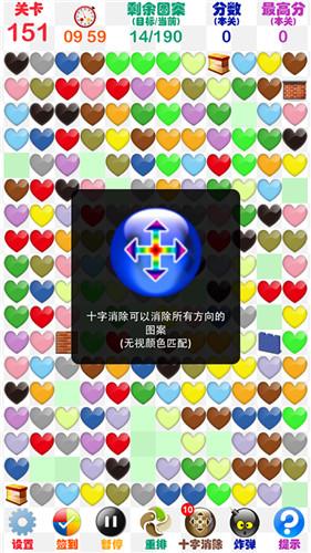 十字消彩豆苹果破解下载