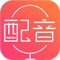 配音神器app免费破解版