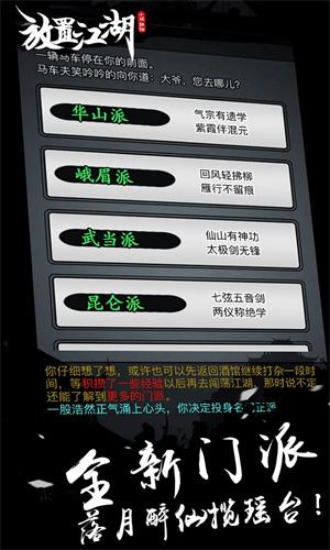 放置江湖手游官网下载02