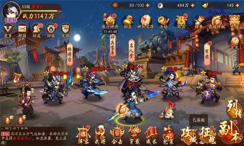 少年三国志2官网平台03