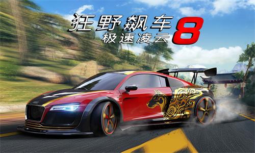 狂野飙车8极速凌云中文版破解版