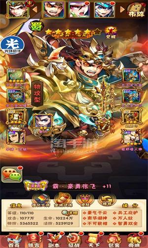 少年三国志1官方网01