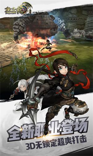 龙之谷手游下载最新版01