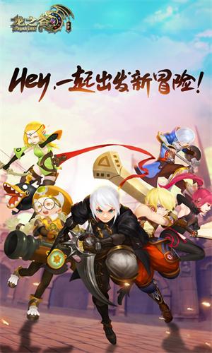 龙之谷手游下载最新版03