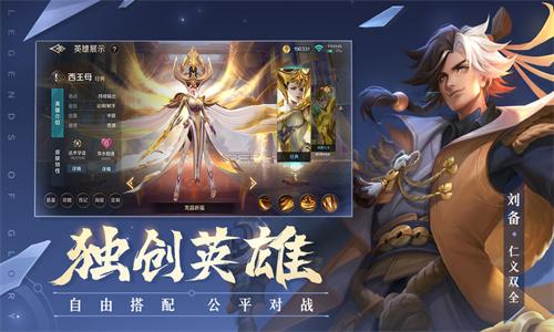曙光英雄手游官方版下载02