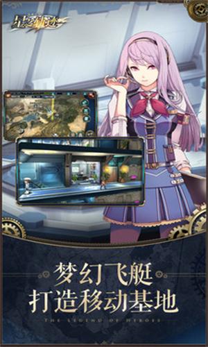 英雄传说星之轨迹手机版04