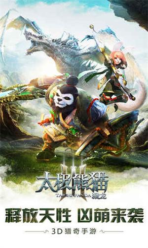 太极熊猫3猎龙破解版